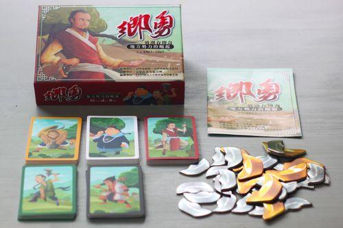 Board Game: Xiang-Yong