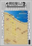 Board Game: El Alamein: Turning Point in the Desert