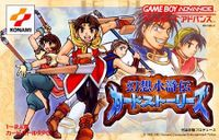 Video Game: Suikoden Card Stories