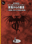 RPG Item: 奈落からの悪意