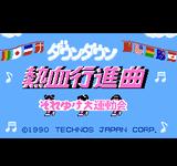 Video Game: Downtown Nekketsu Kōshinkyoku: Soreyuke Daiundōkai