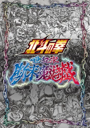 Board Game: 北斗の拳 世紀末断末魔遊戯 (Fist of the North Star)
