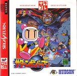 Video Game: Saturn Bomberman