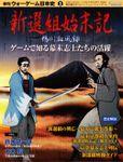 Board Game: Shinsengumi Chronicle