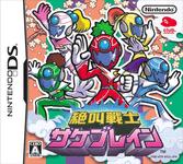 Video Game: Zekkyou Senshi: Sakeburein
