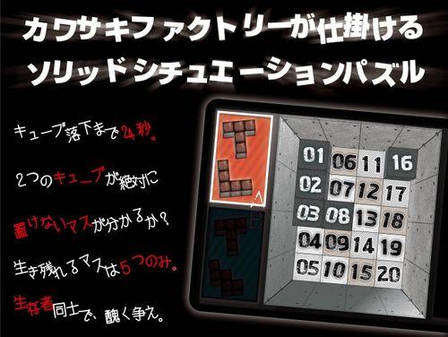 Board Game: Death Cube