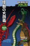 RPG Item: Big Book of Kaiju Volume 3