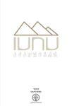 Board Game: IUNU