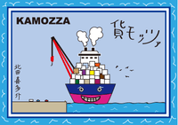 Board Game: Kamozza (貨モッツァ)