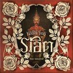 Board Game: König von Siam