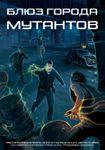 RPG Item: Mutant City Blues (1st Ed.)