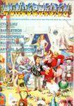 Issue: Wunderwelten (Issue 26 - May 1995)