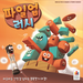 Board Game: Pile-Up Rush