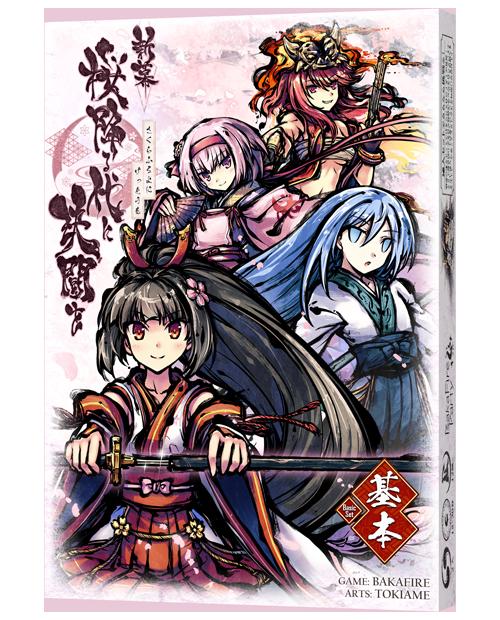 新幕 桜降る代に決闘を 基本セット (A Duel for Falling Cherry Blossoms: New Act – Basic Set)
