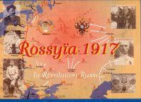 Rossyïa 1917