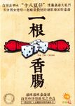 Board Game: The Eng Chiang