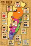 Board Game: Taste Taiwan: Warrior