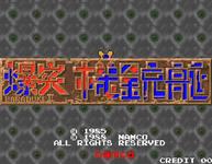 Video Game: Bakutotsu Kijūtei - BaRaDuke II