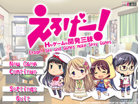Video Game: EROGE! Sex and Games Make Sexy Games