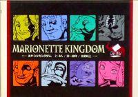Board Game: Marionette Kingdom