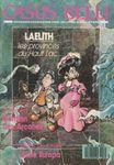Issue: Casus Belli (Issue 42 - Dec 1987)
