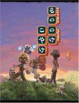 RPG Item: Mononoke Koyake