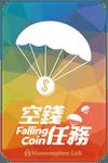 Board Game: Falling Coin