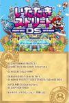 Video Game: Itadaki Street DS