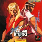 Video Game: Street Fighter Alpha: Warriors' Dreams
