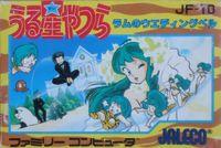 Video Game: Urusei Yatsura - Lum's Wedding Bell