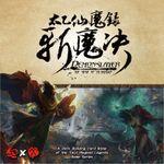 Board Game: Demonslayer: Siege of Mt. Kunlun