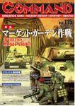 Board Game: Operation Market Garden