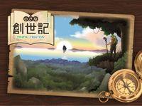Board Game: Minimal Creation
