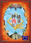 Board Game: Yokohama
