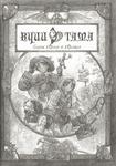 RPG Item: Contes d'Orient et d'Occident