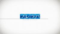 Video Game: Fureraba ~Friend to Lover~