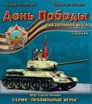 Board Game: The Victory Day