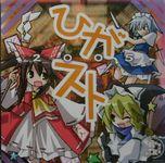 Video Game: Higasuto