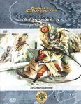 RPG Item: A6: Of Banishment & Blight (C&C)