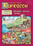Board Game: Carcassonne: Expansion 8 – Bridges, Castles and Bazaars