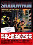 RPG Item: シャドウラン ルールブック (Shadowrun)