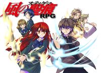 RPG: Kaze no Stigma RPG