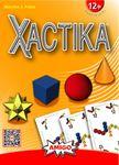 Board Game: Xactika