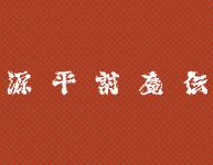 Video Game: Genpei Tōma Den