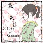 Board Game: Colors of Kasane