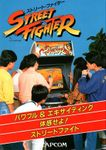Video Game: Street Fighter