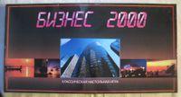 Бизнес 2000