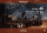 Board Game: The Silver Lion: The Great Battle of Tong Pass
