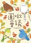 Board Game: Songbirds