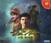 Video Game: Shenmue